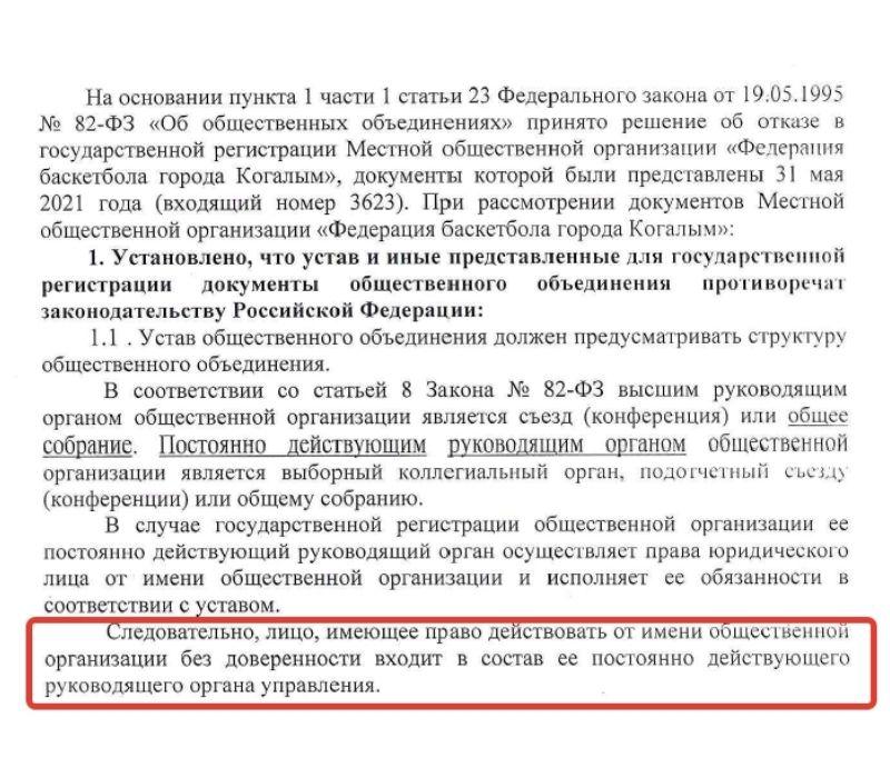 Отрывок из решения Минюста об отказе в регистрации общественной организации