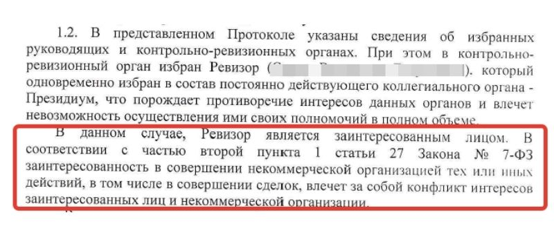 Отрывок из отказа Минюста в регистрации общественной организации